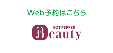 Web予約はこちら HOT PEPPER Beauty